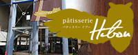 patisserie Hibou~パティスリーイブー~